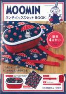 Moomin ランチボックスセット Book