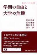 学問の自由と大学の危機 岩波ブックレット