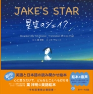 星空のジェイク JAKE'S STAR ミニ版CD付