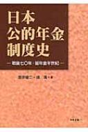 日本公的年金制度史 戦後七〇年・皆年金半世紀