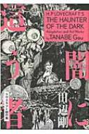 闇に這う者 ラヴクラフト傑作集 ビームコミックス