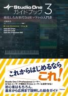 Studio One 3ガイドブック 進化した次世代DAWソフトの入門書