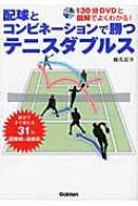 配球とコンビネーションで勝つテニスダブルス 130分DVDと図解でよくわかる!