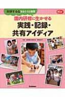 園内研修に生かせる実践・記録・共有アイディア 「科学する心」をはぐくむ保育 Gakken保育Books