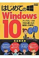はじめてのwindows10 アップグレードの不安も使い方の疑問も全解消!
