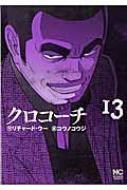 クロコーチ13 ニチブン・コミックス