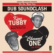 Dub Soundclash