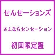 さよならセンセーション (+CD)【初回限定盤】