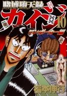 賭博堕天録カイジワン・ポーカー編 10 ヤングマガジンKCスペシャル