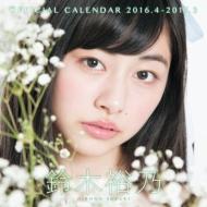 鈴木裕乃 オフィシャルカレンダー 2016.4-2017.3