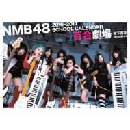 NMB48 2016-2017�X�N�[���J�����_�[ THE�S������ �؉��S��presents