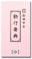 創価学会「勤行要典」(小ピンク)単品