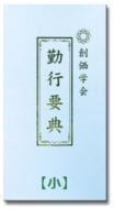 創価学会「勤行要典」(小 ブルー)単品