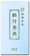 創価学会「勤行要典」(大 ブルー)単品