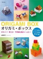 オリガミ・ボックス かわいい!使える!不思議な箱がいっぱい!