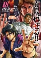 陣内流柔術流浪伝真島、爆ぜる!! 18 ニチブン・コミックス