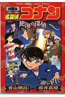 劇場版名探偵コナン 絶海の探偵 少年サンデーコミックススペシャル