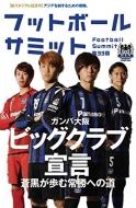 フットボールサミット第33回ガンバ大阪