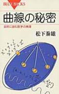 曲線の秘密 自然に潜む数学の真理 ブルーバックス