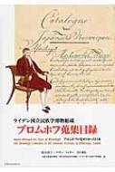 ライデン国立民族学博物館蔵 ブロムホフ蒐集目録 ブロムホフの見せたかった日本