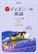 CD付ディズニーの英語コレクション 13 アラジン