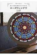 ローズウィンドウ 色にときめく紙のステンドグラス