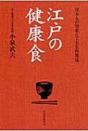 江戸の健康食 日本人の知恵と工夫を再発見