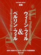 新編ウィーン・フィル & ベルリン・フィル 世界に君臨する二大オーケストラを徹底解剖 Ontomomook