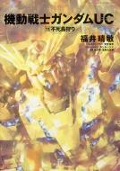 機動戦士ガンダムUC 11 カドカワコミックスAエース