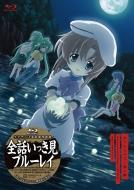 [higurashi No Naku Koro Ni Kai]zenwa Ikkimi Blu-Ray