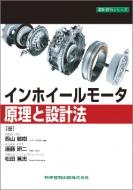インホイールモータ原理と設計法 設計技術シリーズ