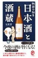 物語で知る日本酒と酒蔵 イースト新書Q