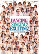 Hello!Project 2016 WINTER 〜DANCING!SINGING!EXCITING!〜