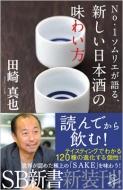 No.1ソムリエが語る、新しい日本酒の味わい方 SB新書