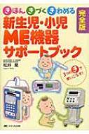 完全版新生児・小児me機器サポートブック きほん・きづく・きわめる