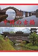 中国の古橋 悠久の時を超えて 榊晃弘写真集