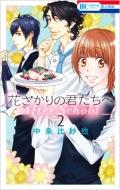 花ざかりの君たちへ After School 2 花とゆめコミックス
