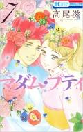 マダム・プティ 7 花とゆめコミックス