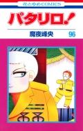 パタリロ! 96 花とゆめコミックス