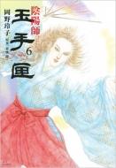 陰陽師 玉手匣 6 ジェッツコミックス