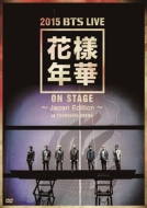 2015 BTS LIVE<花様年華 on stage>〜Japan Edition〜at YOKOHAMA ARENA (DVD)