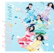 Cherie! 【通常盤】(CD)