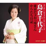 スーパー・カップリング・シリーズ::東京だョおっ母さん/からたち日記