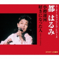 スーパー・カップリング・シリーズ::小樽運河/好きになった人(ニュー・バージョン)
