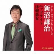 スーパー・カップリング・シリーズ::ヘッドライト/津軽恋女