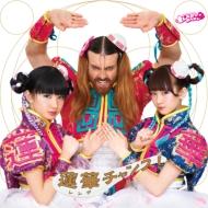 蓮華チャンス! (+DVD)