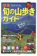 関東 旬の山歩きガイド ゆったり行こう!