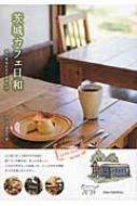 茨城カフェ日和 すてきなCAFEさんぽ