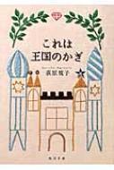 これは王国のかぎ 角川文庫