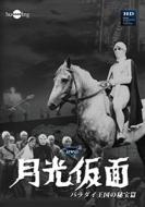 月光仮面 第2部 バラダイ王国の秘宝